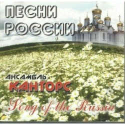 CD SONG OF THE RUSSIA...